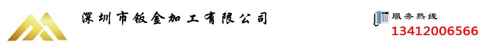 东莞钣金加工,深圳钣金加工
